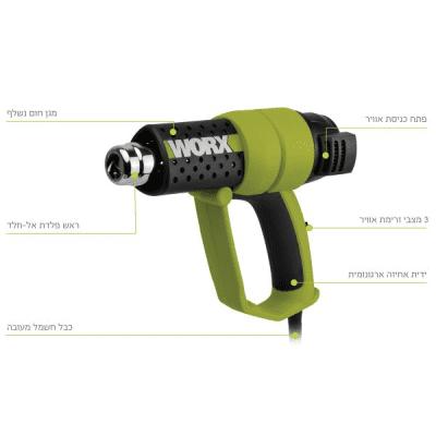 אקדח חום חשמלי בלאוור WORX WU045